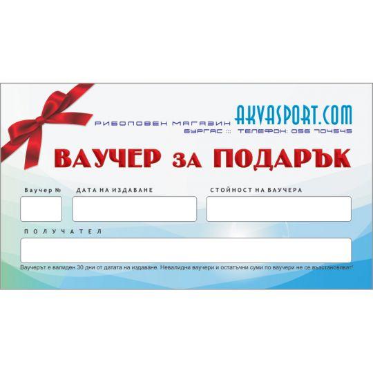 Ваучер за подарък от АкваСпорт.com