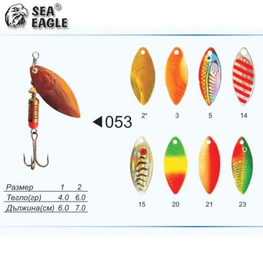 блесна Sea Eagle 053-5