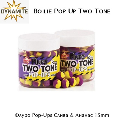 Протеинови топчета Dynamite Baits Fluro Two Tone Pop-Ups