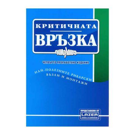 """Книга """"Критичната връзка"""" IV Издание"""