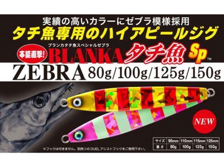 Пилкер Yo-Zuri Blanka Special Zebra 150 гр