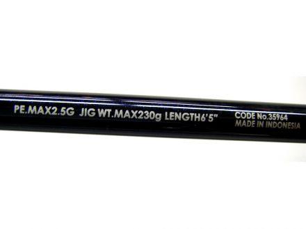 Прът Shimano Ocea Jigger B653