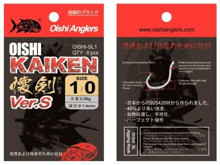 Oishi KAIKEN Ver.S - слоу джигинг куки