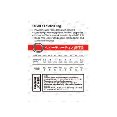 халки цели Oishi XT Solid Rings
