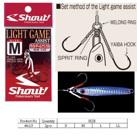 shout Light Game Assist 44LG