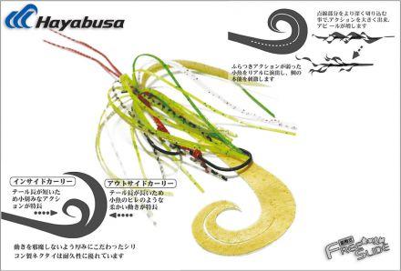 Тай ръбър с куки Hayabusa Free Slide TWIN Curly Rubber & Hooks SE136