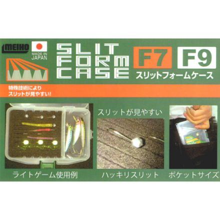 MEIHO Slit Form Case F-9