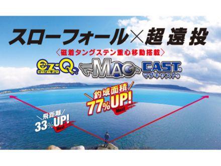 Yo-Zuri EZ-Q Mag Cast A1698