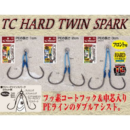 Shout TC Hard Twin Spark Assist Hooks