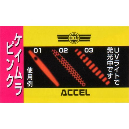 Accel Stretch Horo Seal Keimura