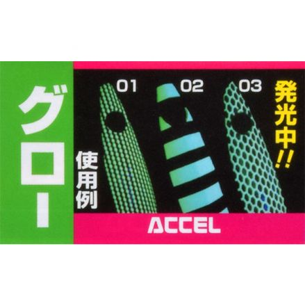 Accel Stretch Horo Seal SG-01