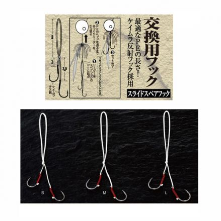 Shout Slide Pair Hook Keimura 324SH