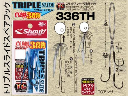 shout Triple Slide Spare Hook 336TH