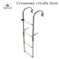 Foldable Boat Ladder Arch Мounting Аrms 4 Steps Inox