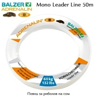 Balzer Adrenalin Cat Leader Line 50m | Повод за сом