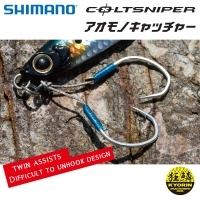 Shimano Coltsniper AOMONO Blue Fish Catcher Jig | Assist Hooks