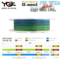 YGK Real Sports G-soul PE Egi-Ika Metal WX4 150m | Colors Table