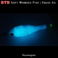 DTD Soft Wounded Fish | Калмарка 1.5