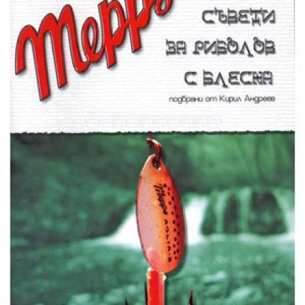 """Книга """"Съвети за риболов с блесна"""" - трето преработено издание"""